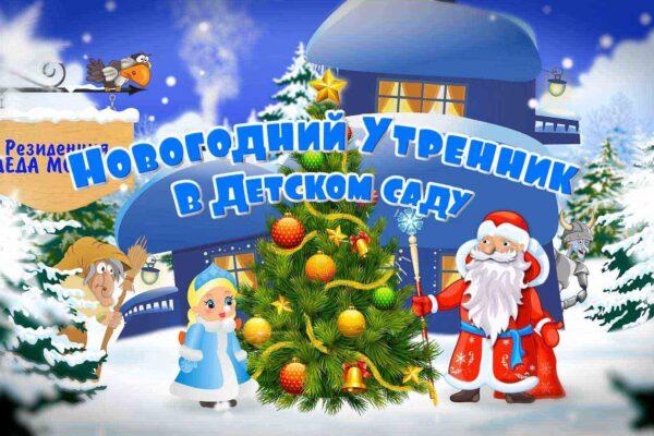 видеосъемка новогоднего утренника в детском саду, видеооператор на новогодний утренник